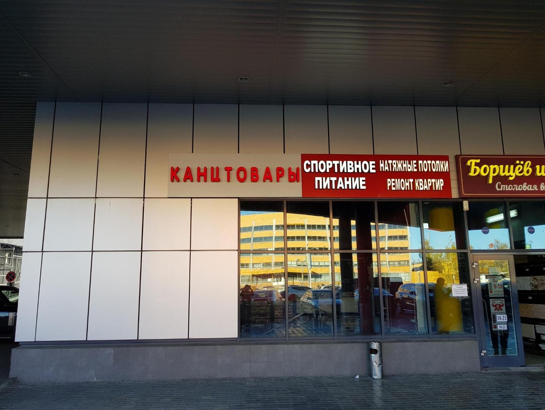 Московская Область, Мытищи, проспект Олимпийский, 29стр2
