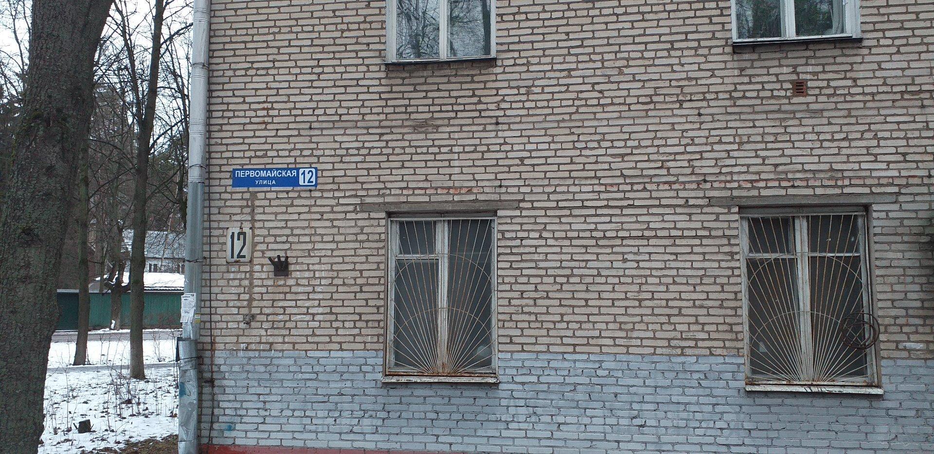 Продам 1-комн. квартиру по адресу Россия, Московская область, Пушкино, улица Первомайская, 12 фото 14 по выгодной цене