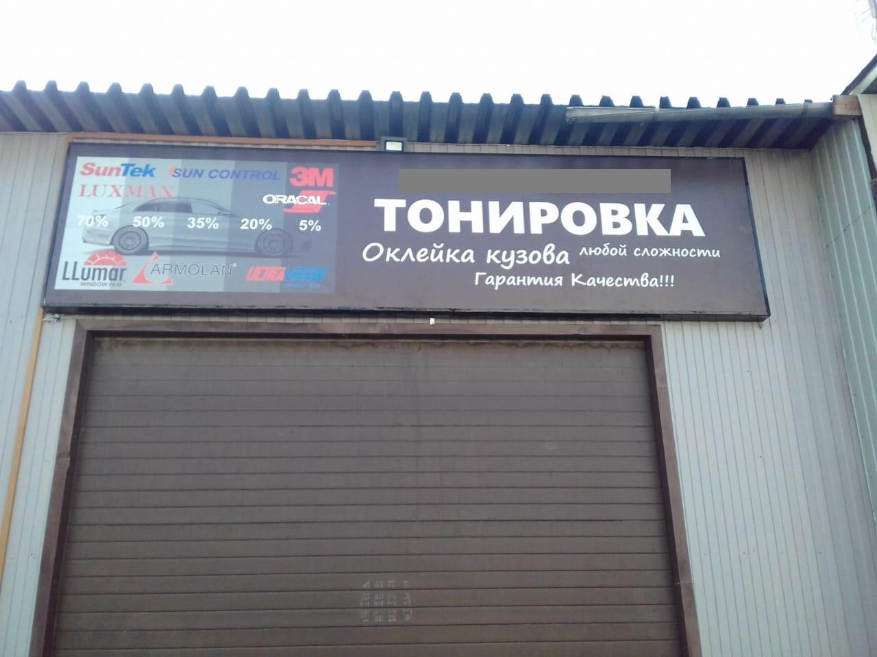 Московская Область, Мытищи, переулок 1-й Рупасовский, 10